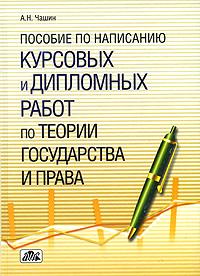 Пособие по написанию курсовых и дипломных работ по теории государства и права