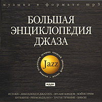 Бикс Бейдербек,Creole Jazz Band,New Orlean Rhythm Kings,Сидней Беше,Кэб Кэллоуэй,Гай Ломбардо,Пол Уйатман,Рэй Нобл,Лью Стоун,Бенни Картер,Дюк Эллингтон,Флетчер Хендерсон,Джимми Лансфорд,Гарри Джеймс,Вуди Херман,Коулмен Хокинс Jazz. Большая энциклопедия джаза (mp3) коулмен хокинс каунт бэйси дюк эллингтон рассел смит флетчер хендерсон dorsey brothers джаз 30 х годов mp3