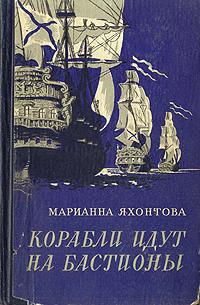 Корабли идут на бастионы а абульгасан бастионы дружбы