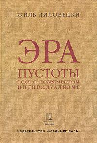 Жиль Липовецки