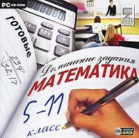 Готовые домашние задания: Математика. 5-11 класс