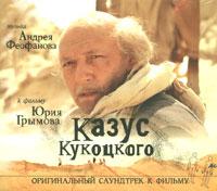 Казус Кукоцкого. Оригинальный саундтрек к фильму