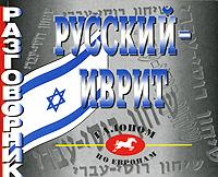 Русский-иврит разговорник шеат иврит купить
