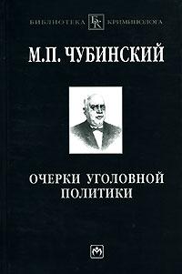 М. П. Чубинский Очерки уголовной политики