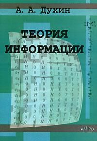 купить А. А. Духин Теория информации по цене 222 рублей