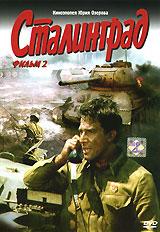 Сталинград. Фильм 2 игорь ваганов сталинград– от