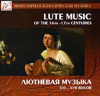Zakazat.ru Лютневая музыка XVI - XVII веков