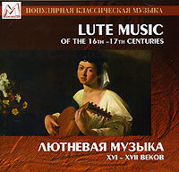 Лютневая музыка XVI - XVII веков jungle manchester