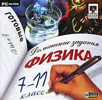 Готовые домашние задания: Физика. 7-11 класс учебники вентана граф физика 9 кл учебник издание 2