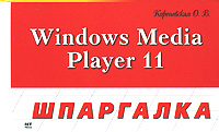 О. . Коренеская Windows Media Player 11