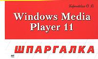 О. В. Кореневская Windows Media Player 11 ISBN: 978-5-477-00658-8 кере т создание и запись аудио мультимедиа и дисков с данными в nero 7 premium