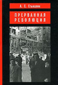 А. С. Стыкалин Прерванная революция