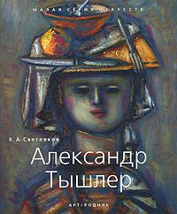 К. А. Светляков Александр Тышлер