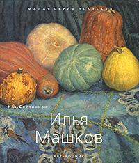 К. А. Светляков Илья Машков илья машков 1881 1944