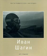 Валерий Стигнеев Иван Шагин