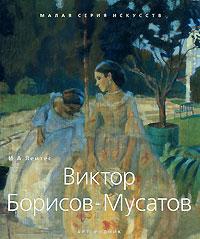 И. А. Лейтес Виктор Борисов-Мусатов ISBN: 978-5-9794-0004-4