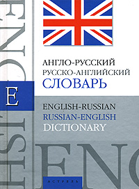 Англо-русский, русско-английский словарь / English-Russian, Russian- English Dictionary collins essential chinese dictionary