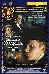 Приключения Шерлока Холмса и Доктора Ватсона: Охота на тигра неизвестные приключения шерлока холмса