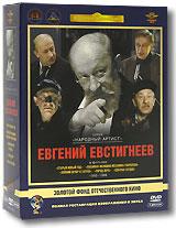 Фильмы Евгения Евстигнеева: Том 2. 1980-1988гг. (5 DVD)