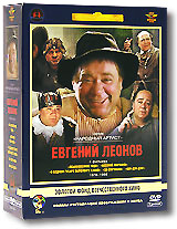 Фильмы Евгения Леонова: Том 2. 1978-1986гг. (5 DVD) фильм