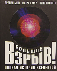Брайан Мэй, Патрик Мур, Крис Линтотт Большой взрыв! Полная история Вселенной