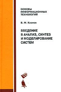 В. М. Казиев Введение в анализ, синтез и моделирование систем courbet