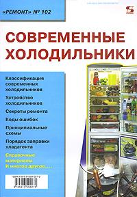 Современные холодильники холодильники