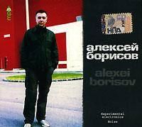 Алексей Борисов Алексей Борисов (mp3) live work card 3