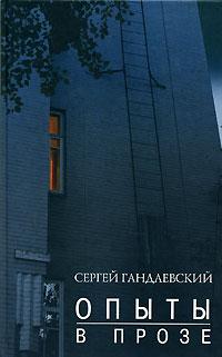 Сергей Гандлевский Опыты в прозе сергей самаров возраст гнева