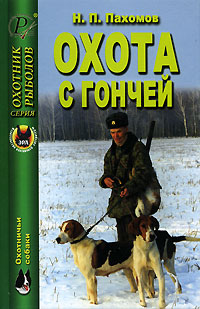 Н. П. Пахомов Охота с гончей купить щенка пегой гончей москва