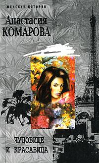 Анастасия Комарова Чудовище и красавица действующий бизнес в челябинске
