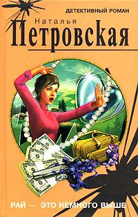 Наталья Петровская Рай - это немного выше купить билет на поезд до вильнюса цены