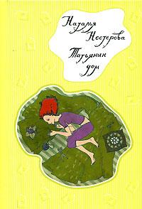 Наталья Нестерова Татьянин дом татьяна рик черепаший дом