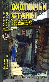 Охотничья библиотечка, № 9, 2007. Охотничьи станы