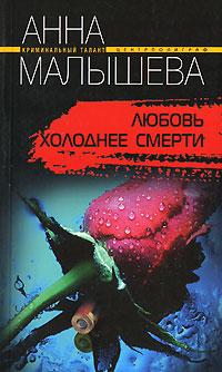 Анна Малышева Любовь холоднее смерти