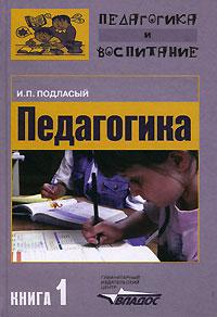 Педагогика. В 3 книгах. Книга 1. Общие основы