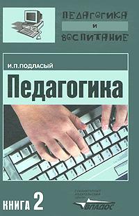 Педагогика. В 3 книгах. Книга 2. Теория и технологии обучения