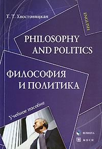 Т. Т. Хвостовицкая Philosophy and Politics / Философия и политика