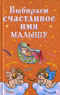 Ирина Филиппова Выбираем счастливое имя малышу летом осенью зимой весной летом картинки