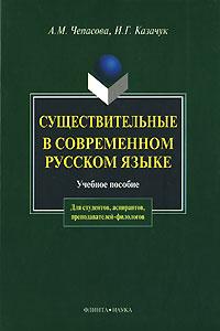 Существительные в современном русском языке