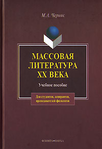 Массовая литература XX века