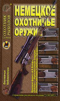 Охотничья библиотека, № 7, 2007. Немецкое охотничье оружие