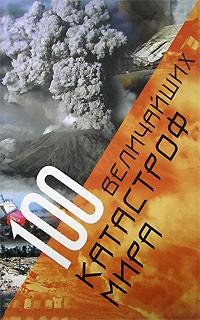 Zakazat.ru 100 величайших катастроф мира