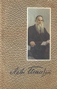 Л. Н. Толстой. Собрание сочинений в двенадцати томах. Том 1