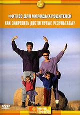 Шесть молодых родителей с одной непростой проблемой: они нагуляли лишний вес, уделяя все внимание своим детям. Смогут ли молодые папы и мамы всего за 4 месяца изменить свою жизнь и свою фигуру?В их распоряжении новейшие достижения специалистов, лучшие инструкторы и уникальные тренировочные программы. Все, что необходимо, чтобы выиграть захватывающее состязание на пути к здоровью и красоте! Запоминайте советы и занимайтесь вместе с ними, ведь победителем можете стать именно вы!  Как закрепить достигнутые результаты?Спустя три с лишним месяца диеты и упорных тренировок вы невероятно изменились, но чтобы закрепить достигнутые результаты, нужно уяснить, какой образ жизни необходим здоровому телу. Как заниматься в дальнейшем? Побаловать ли организм новым режимом питания? Ответами на эти и многие другие вопросы станут интересные медицинские факты, статистика разных стран и ценные советы тренеров.