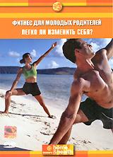 Discovery: Фитнес для молодых родителей: Легко ли изменить себя?