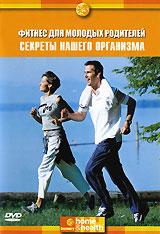 Discovery: Фитнес для молодых родителей: Секреты нашего организма
