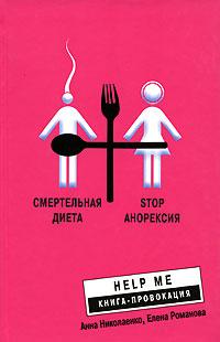 Анна Николаенко, Елена Романова Смертельная диета. Stop анорексия