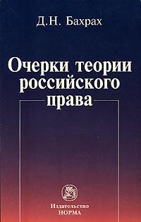 Д. Н. Бахрах Очерки теории российского права с н алфераки очерки утиных охот