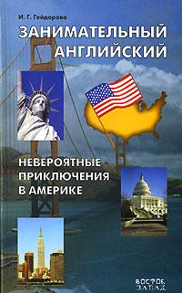 Занимательный английский. Невероятные приключения в Америке